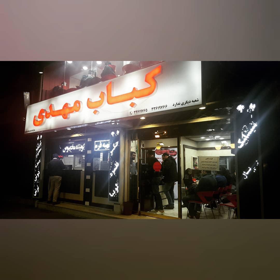 کباب مهدی ، کبابی ارزان در منظریه رشت + تصاویر
