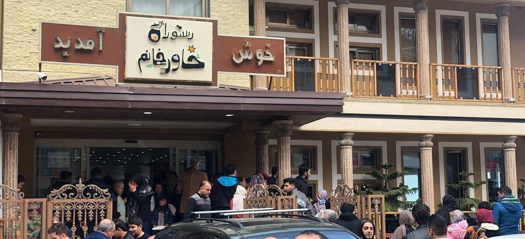 دلایلی که اثبات میکنه رستوران خاورخانم دیگه مثل سابق نیست!