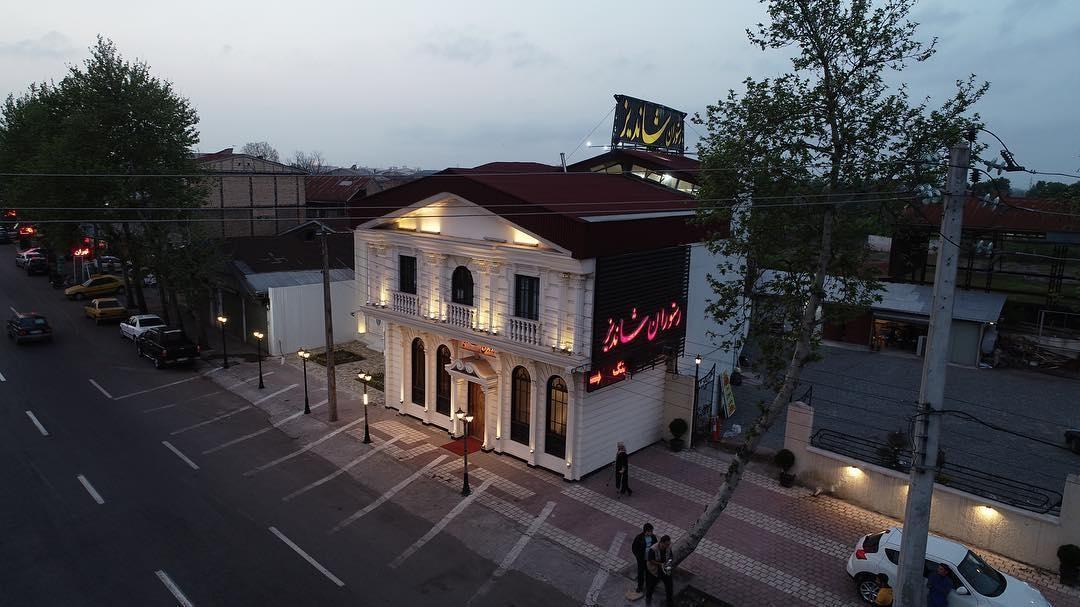 بهترین رستورانها و کافه خفن تو لاهیجان + تصاویر