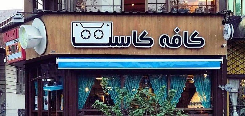 ده نکته کمکی برای انتخاب اسم مغازه در سال 98