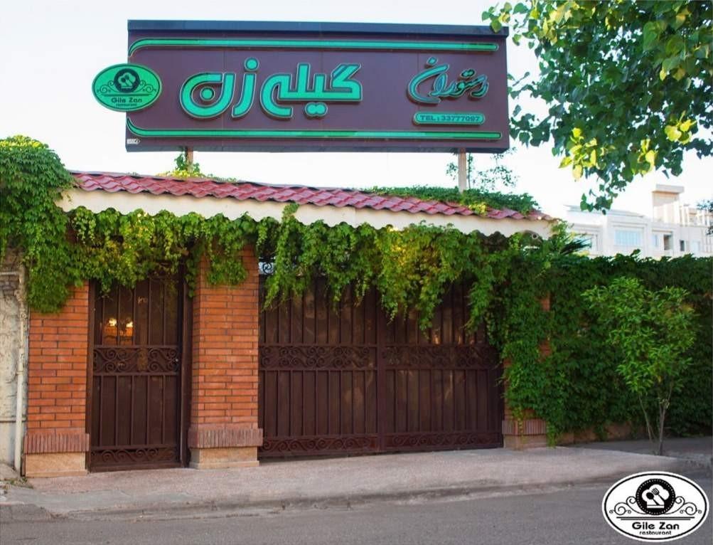 رستوران گیله زن ؛ یکی از بهترینهای رشت برای غذاهای شمالی