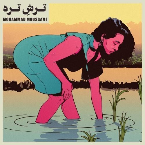 موزیک گیلکی ترش تره با صدای محمد موسوی