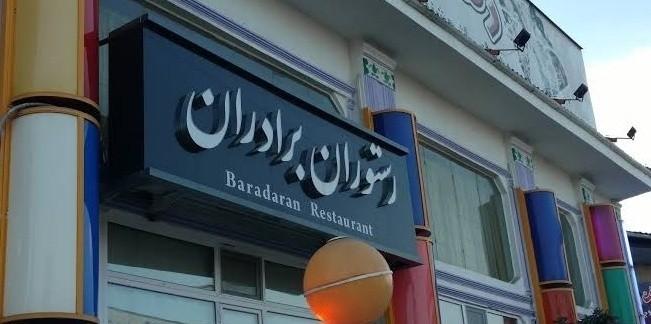 بهترین رستوران رامسر میدونید کجاست؟ + تصاویر