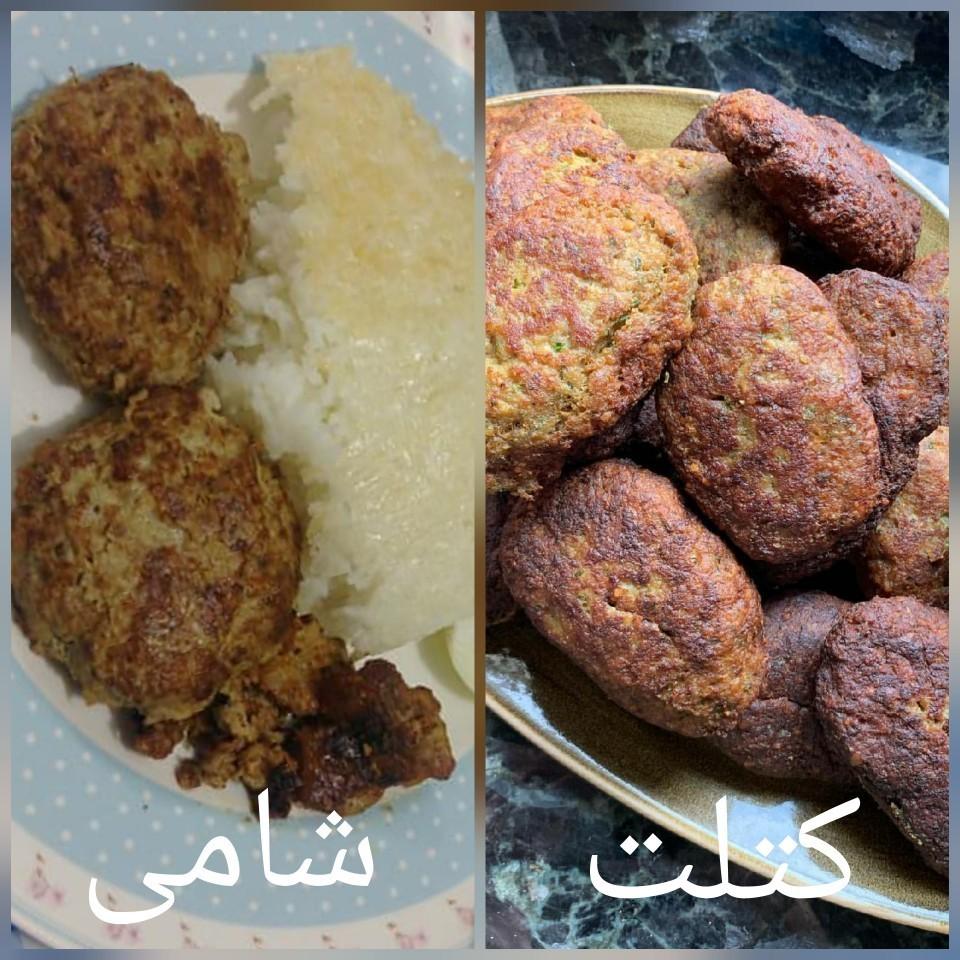 طرز تهیه شامی ساده و شامی کباب شمالی