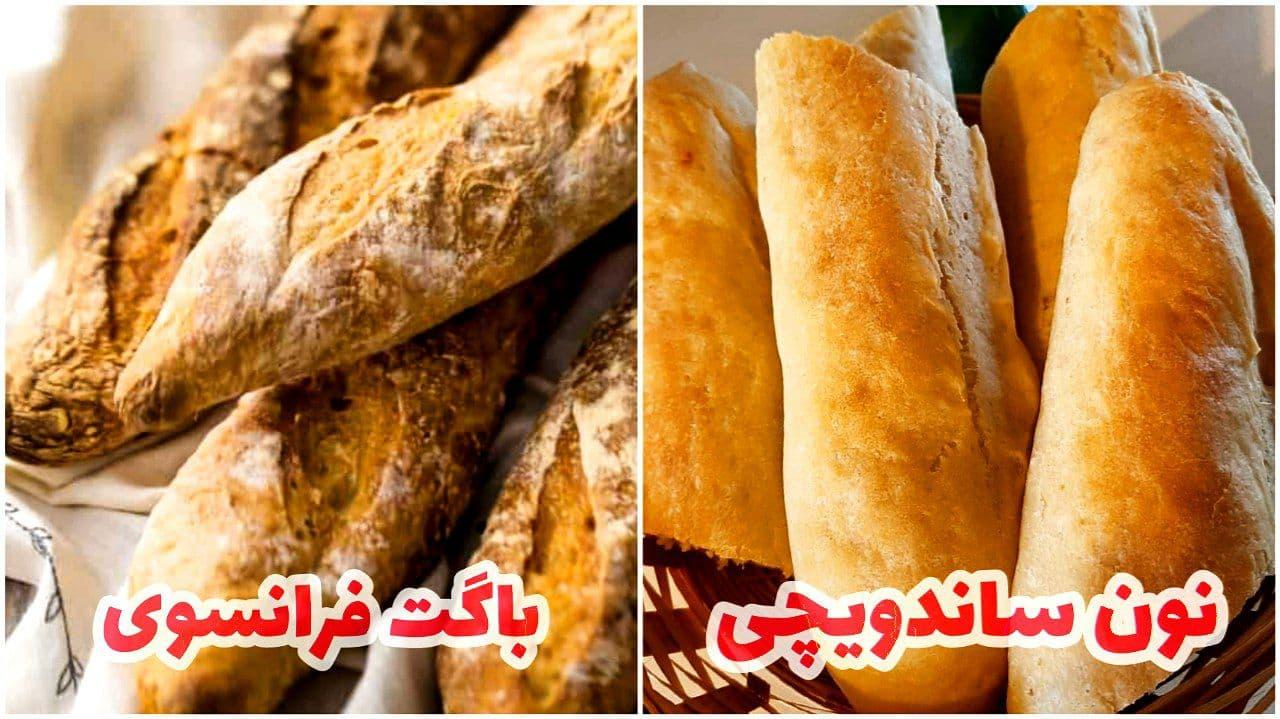 فرق نان باگت و نان ساندویچی
